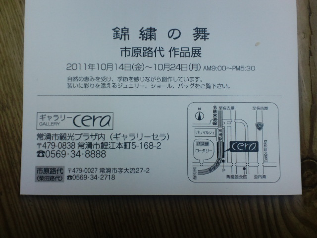 市原路代 作品展・錦繍の舞_e0209927_2122646.jpg