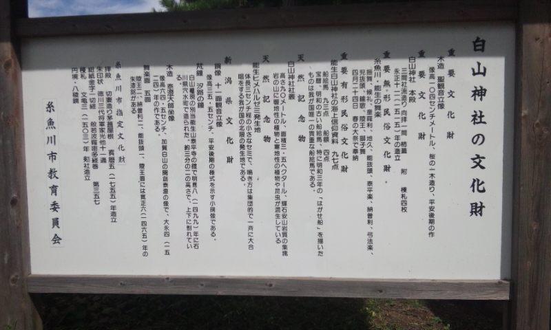 白山神社。_d0241628_12101283.jpg