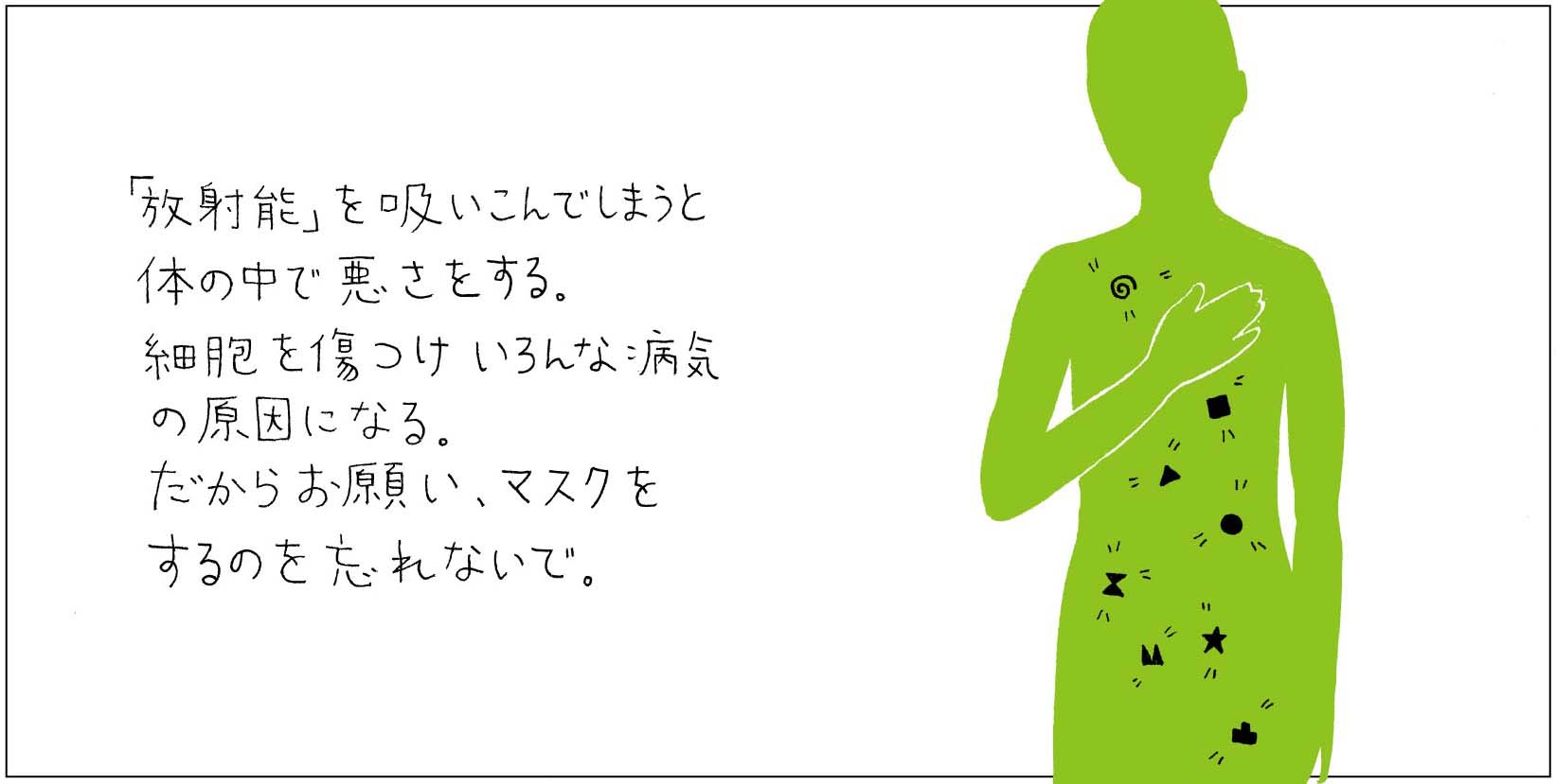 子どもへ向けて 放射能と向きあう本、第二弾です_e0229334_2221962.jpg