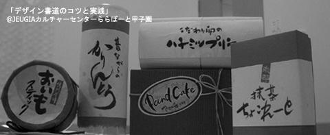 デザイン書道教室 / 2011-10-08_c0141944_028153.jpg