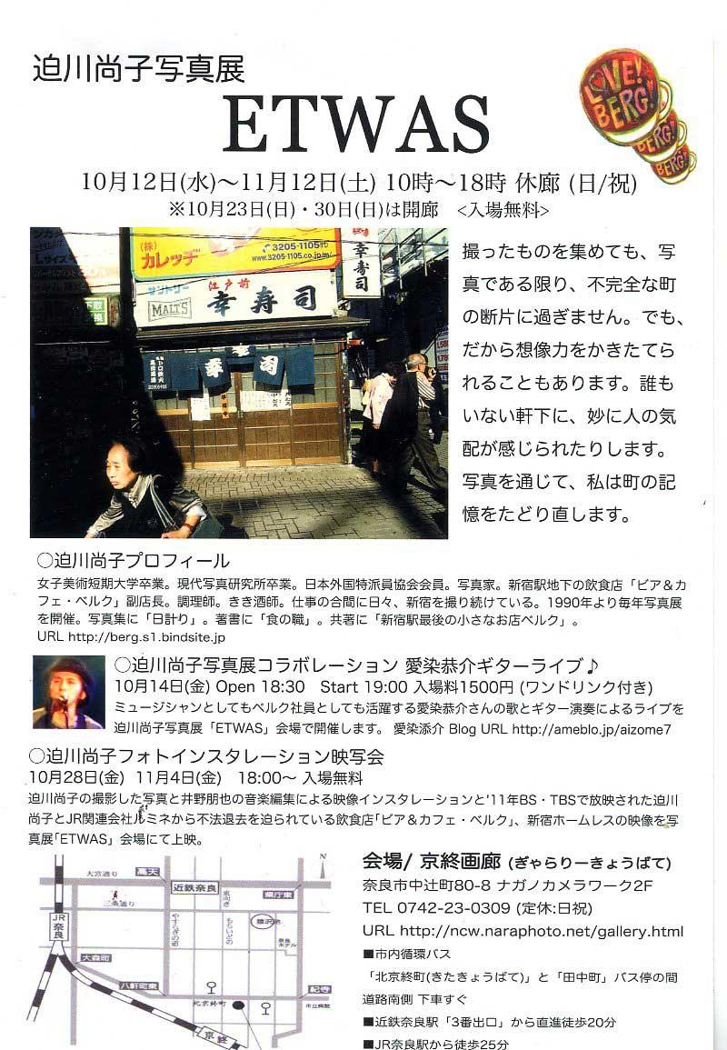 迫川尚子写真展『ETWAS』 10/12~11/12 奈良の京終画廊さんにて開催♪_c0069047_1145639.jpg