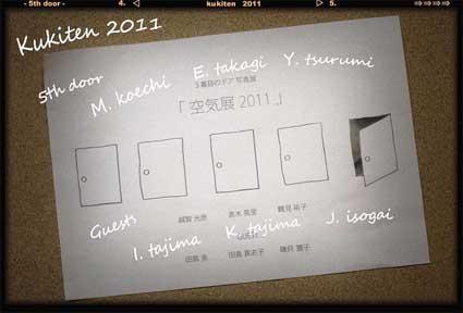 「空気展2011」_a0137353_23571389.jpg