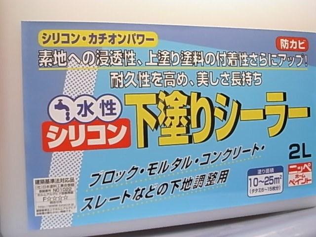 浴室塗装2日目_e0250154_18163585.jpg
