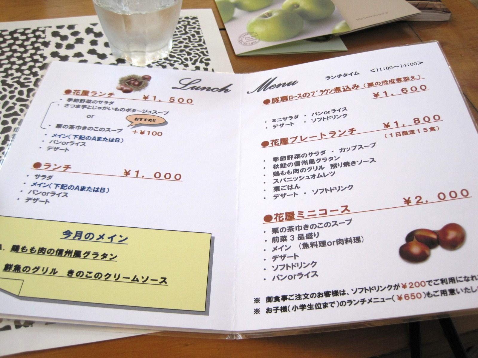 2011・小布施で栗三昧♪ フローラルガーデンおぶせ_f0236260_12324172.jpg