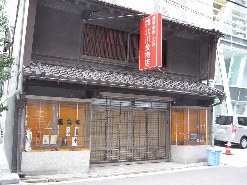 北川金物店_f0139570_23275175.jpg