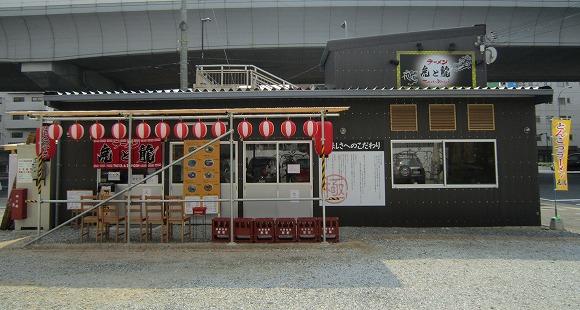 虎と龍 御影店_e0209787_2185776.jpg