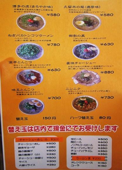 虎と龍 御影店_e0209787_22105236.jpg