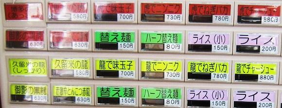 虎と龍 御影店_e0209787_22111563.jpg
