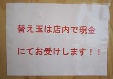 虎と龍 御影店_e0209787_22275063.jpg