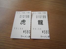 虎と龍 御影店_e0209787_22382460.jpg