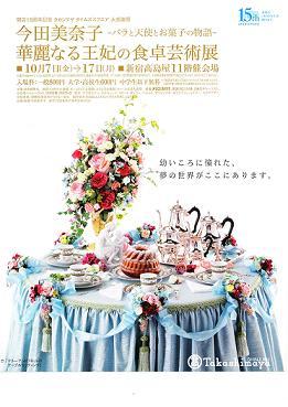 「華麗なる王妃の食卓芸術展」_c0128489_12334638.jpg