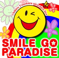 ニコ生『米倉千尋のSmile Go Paradise』第12回目_a0114206_2325217.jpg
