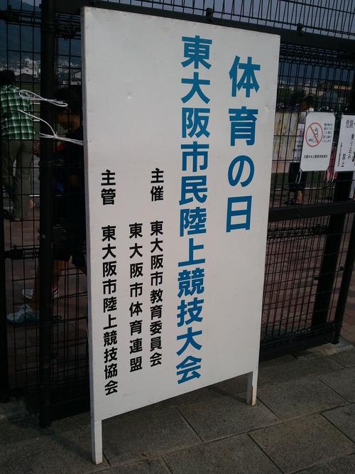 体育の日 東大阪市民陸上競技大会に出場しました。_e0170006_1844374.jpg