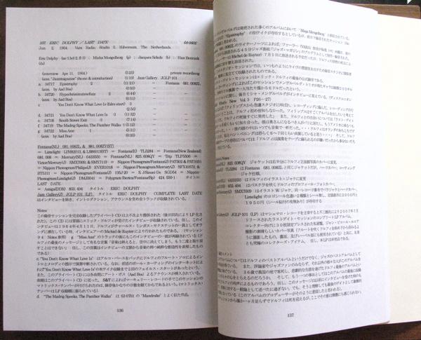ドルフィーの最新/最強ディスコグラフィ(2013.12.14古くなった一部情報を削除しました)_d0027243_18111342.jpg