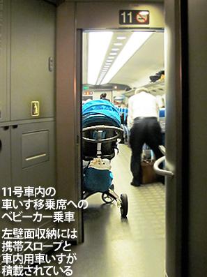 改良型ハンドル形認定証交付と新幹線「N700系のぞみ」乗車(1)_c0167961_1313943.jpg