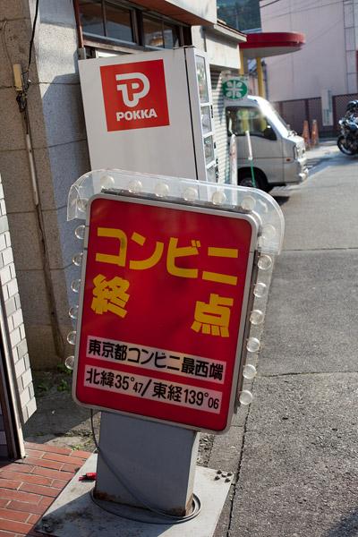 2011/10/11 奥多摩へ(ゾロ目散歩):その3_b0171364_1171820.jpg
