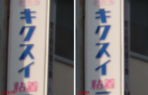 2011/10/11 50mmマクロ対決 CANON vs SIGMA:その2_b0171364_12473682.jpg
