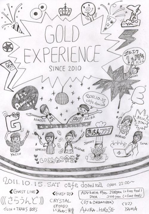 GOLD EXPERIENCE1周年はもうすぐ!!!_b0205468_15232927.jpg