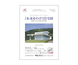 「未来をのぞく住宅展」に参加します。_f0088873_17285033.jpg