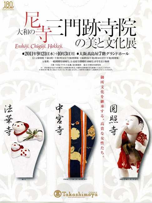 「大和の尼寺 三門跡寺院の美と文化展 」_e0086378_17103033.jpg