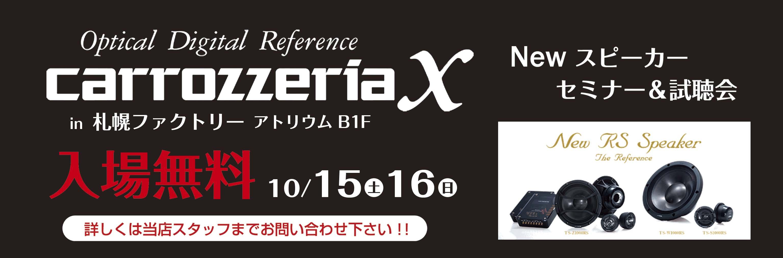 カロッツェリアNEWRSスピーカー発表会!!_a0055981_2237548.jpg