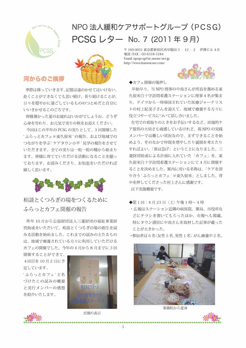 PCSGレター No.7(2011.10 第7回発行)_e0167087_9535298.jpg