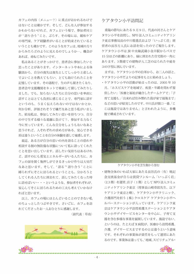 PCSGレター No.7(2011.10 第7回発行)_e0167087_9543092.jpg