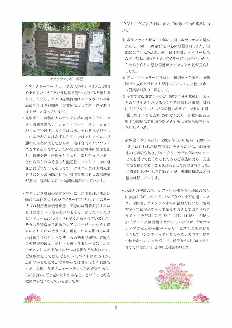 PCSGレター No.7(2011.10 第7回発行)_e0167087_9544060.jpg
