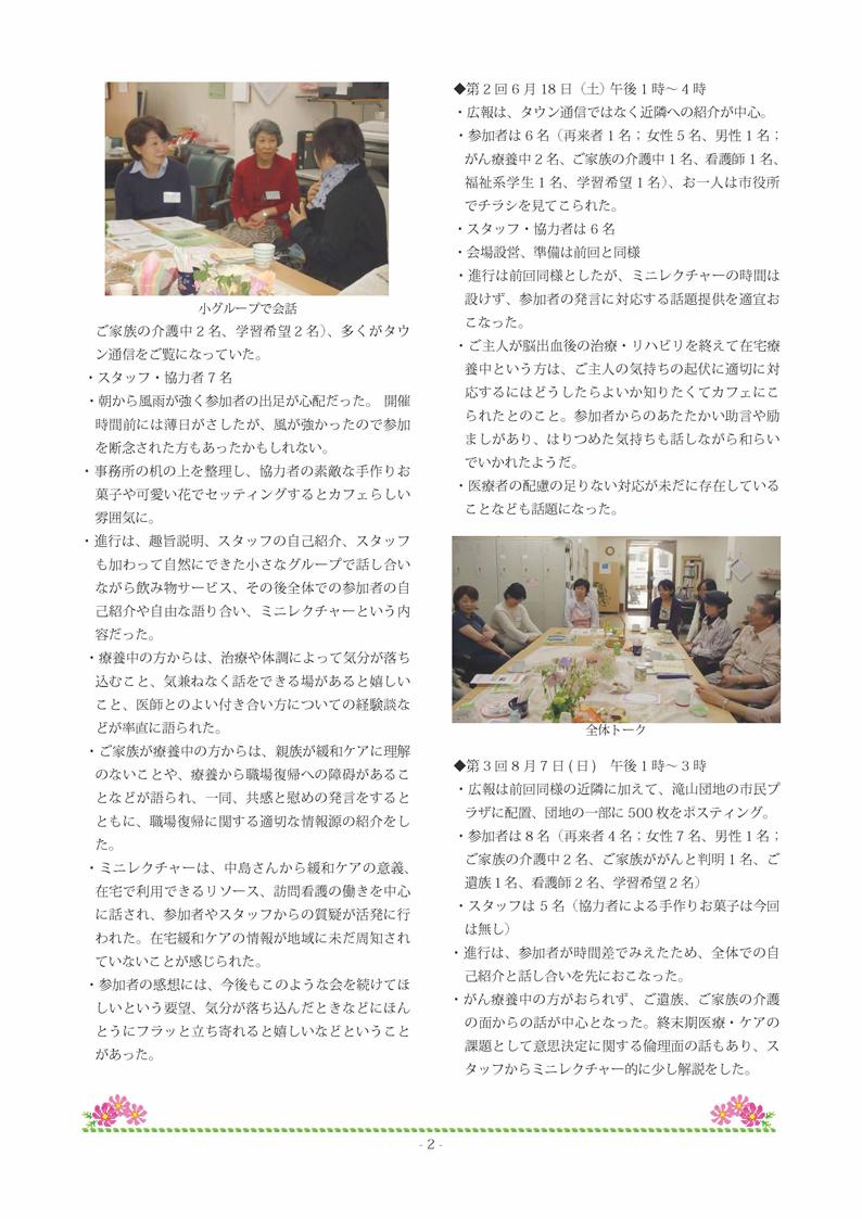 PCSGレター No.7(2011.10 第7回発行)_e0167087_954424.jpg