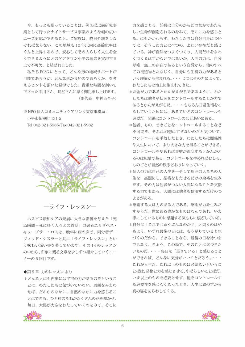 PCSGレター No.7(2011.10 第7回発行)_e0167087_9545186.jpg