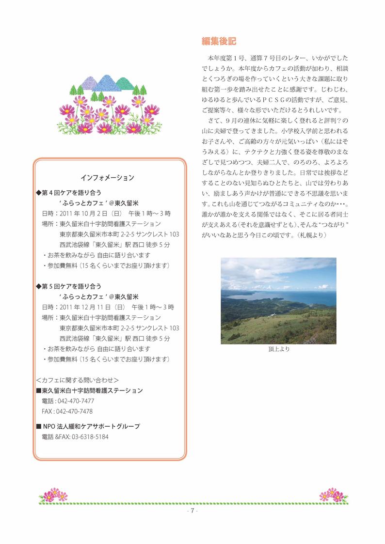 PCSGレター No.7(2011.10 第7回発行)_e0167087_955350.jpg