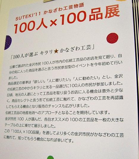 100人×100品展  2011.10.11_c0213599_23454983.jpg