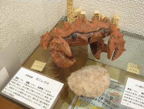 たまごの工房 第4回 怪獣図鑑展 その7_e0134502_15194853.jpg