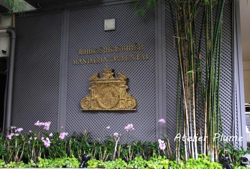 タイ旅行  9  マンダリンオリエンタルで_e0154202_121634.jpg