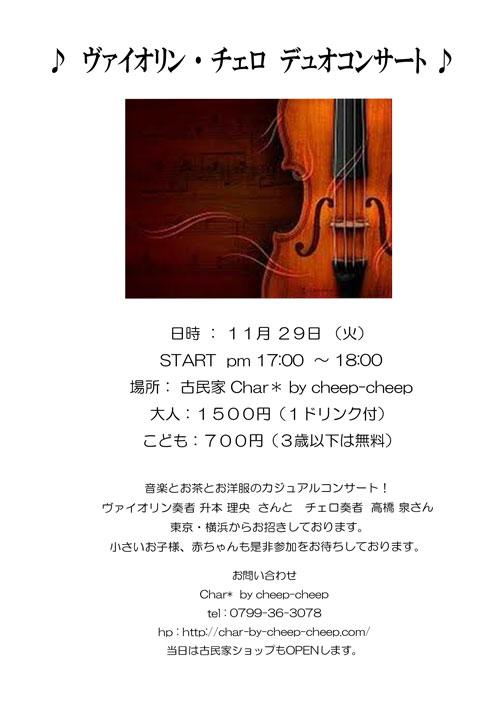 本日  ☆ ヴァイオリン・チェロ デュオコンサート ☆ _a0162603_11153132.jpg