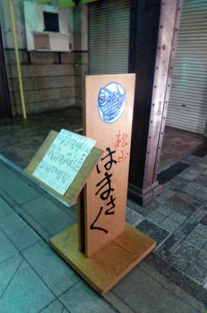 四国松山でお袖さんに再び会う旅-No.2_f0126903_15333286.jpg
