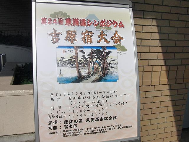 第24回東海道シンポジウム 吉原宿大会_f0141310_8245538.jpg