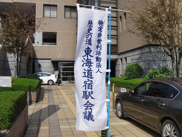 第24回東海道シンポジウム 吉原宿大会_f0141310_8251071.jpg