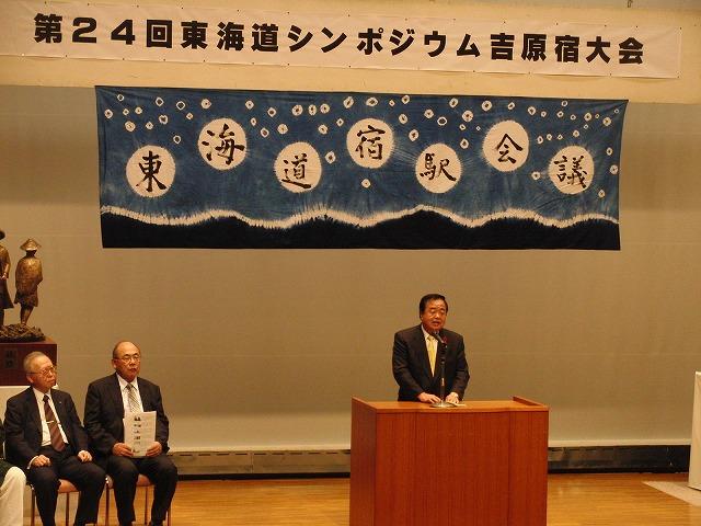 第24回東海道シンポジウム 吉原宿大会_f0141310_8254583.jpg