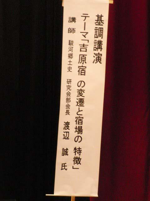 第24回東海道シンポジウム 吉原宿大会_f0141310_8261433.jpg