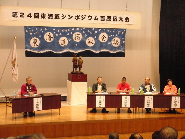 第24回東海道シンポジウム 吉原宿大会_f0141310_8273561.jpg