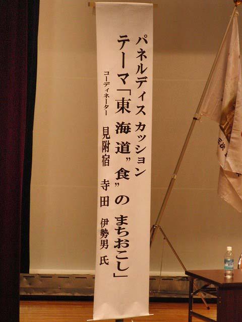 第24回東海道シンポジウム 吉原宿大会_f0141310_8275177.jpg