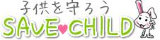 http://savechild.net/ をチェックして現状を能動的に知り行動すべし。@save_child _b0032617_17405419.jpg
