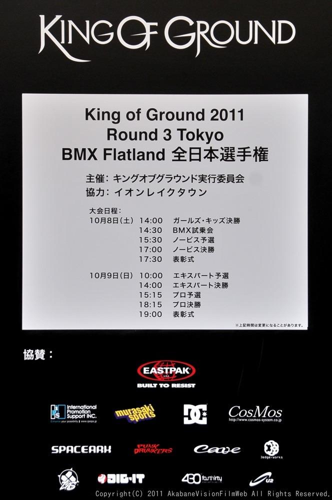 King of Ground Round3 越谷レイクタウン VOL1エキスパート予選〜決勝_b0065730_2091350.jpg