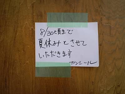 b0037337_23221723.jpg