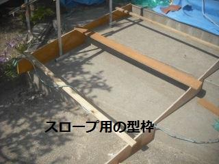 塗装工事…養生作業…スロープつくり_f0031037_21385294.jpg