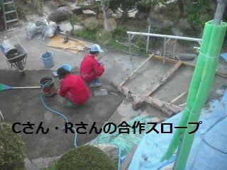 塗装工事…養生作業…スロープつくり_f0031037_21395194.jpg