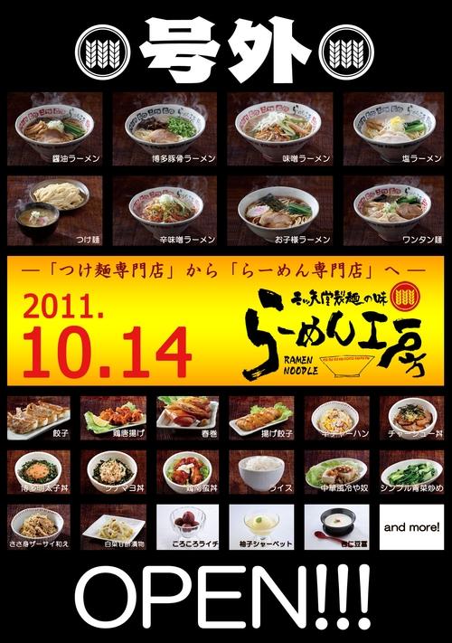三ツ矢堂製麺 新ラーメン業態「らーめん工房 つつじヶ丘店」、2011年10月14日(金) オープン!!!_e0173239_43225.jpg