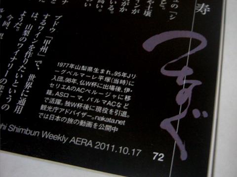 AERA・つなぐ・ワイン_c0141944_23403410.jpg