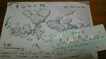 サンライズでサンライズ!~しまなみの旅①_c0049455_033737.jpg